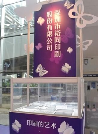 华南展特设印刷的艺术―文化创意品牌展区