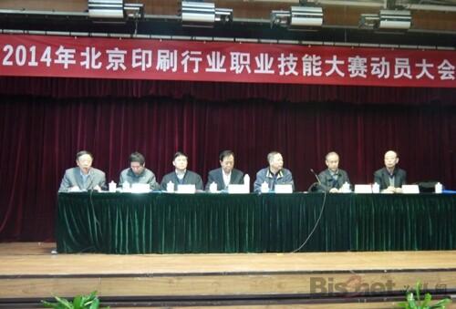 2014年北京印刷职业技能大赛动员大会举行