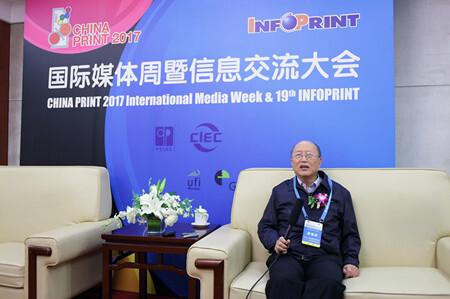 CHINA PRINT 2017:带来信息与