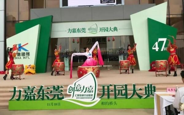 东莞力嘉环保包装印刷产业园盛大开启