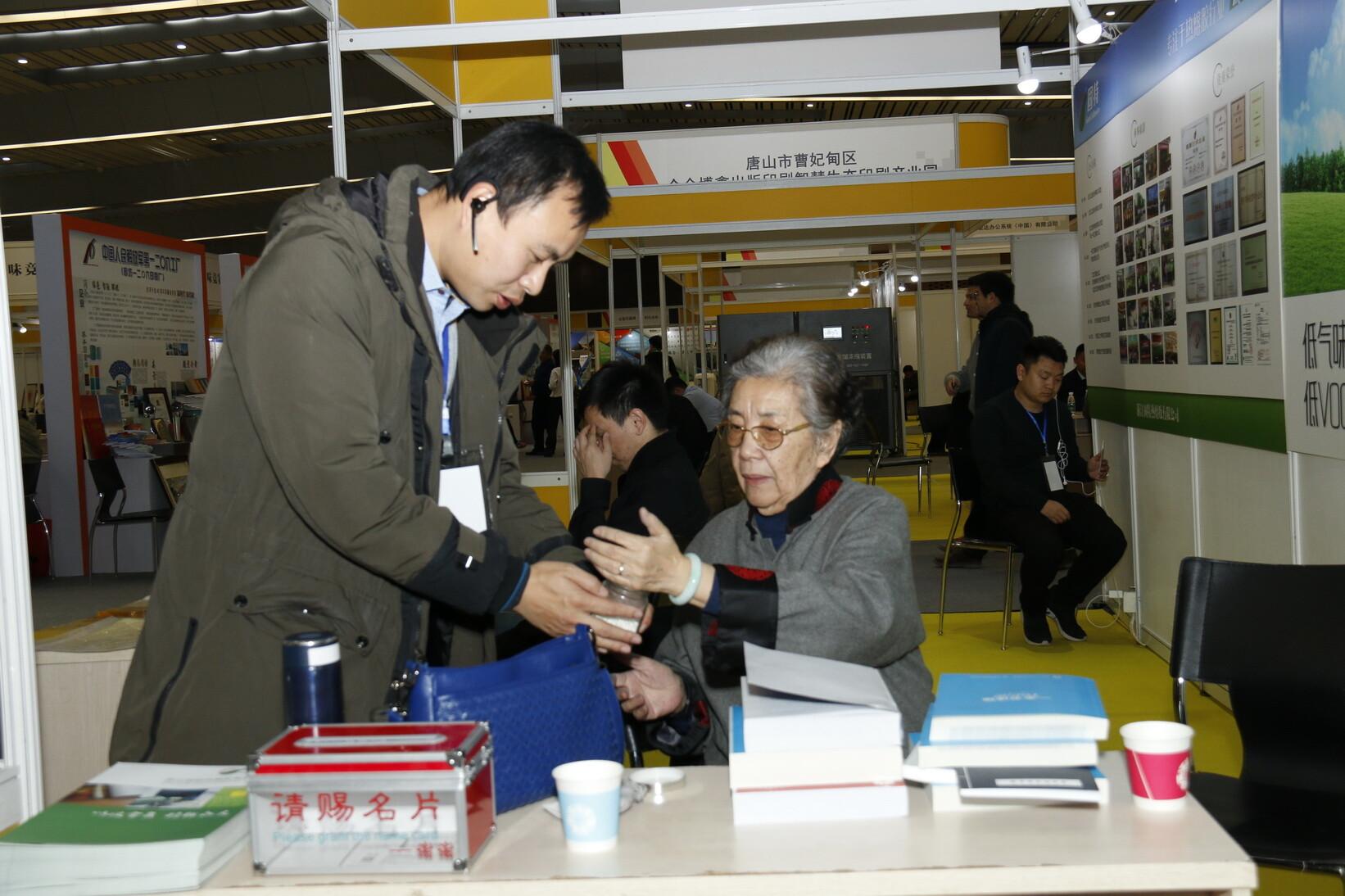 2018京津冀协同发展绿色印刷产业促进商务交流会——现场图片