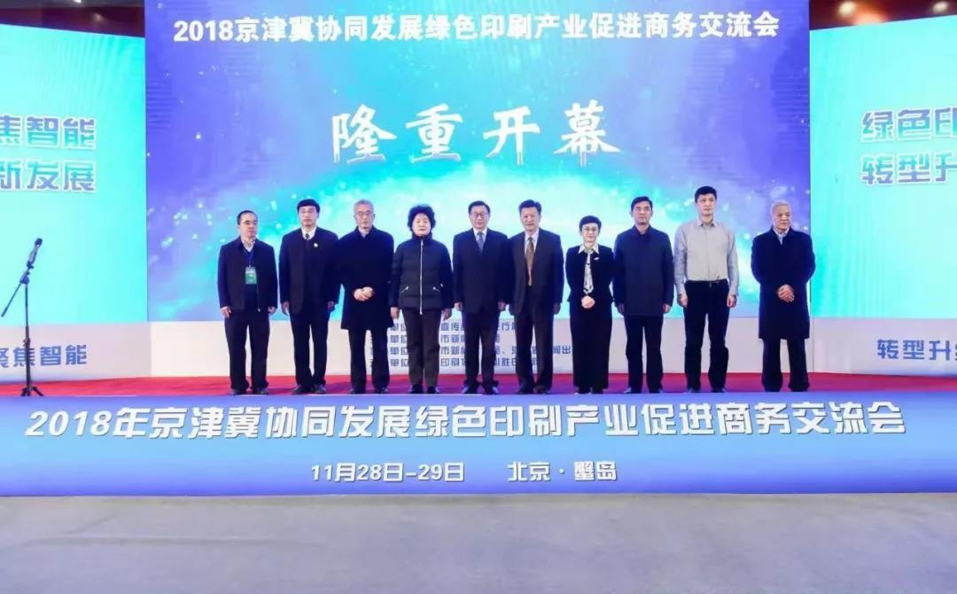 2018京津冀协同发展绿色印刷产业促进商务交流会——开幕式+领导看展