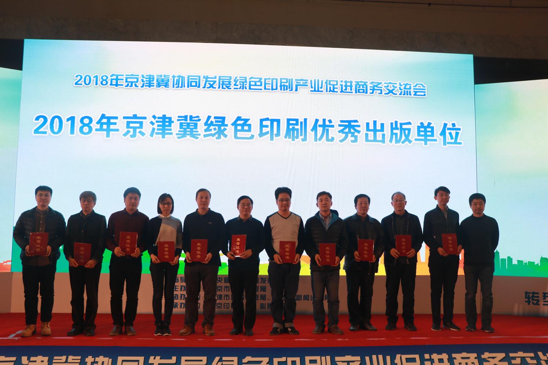 第十八届北京市印刷行业职业技能大赛暨2018年度绿色印刷优秀出版社、企业、供应商颁奖