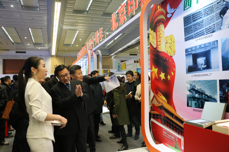 2018京津冀协同发展绿色印刷产业促进商务交流会——40周年改革开放展