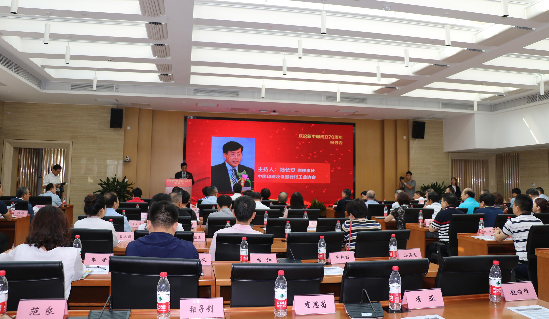 """""""印刷业庆祝新中国成立70周年""""报告会"""