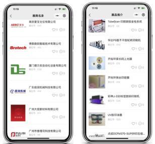天辰招商主管35497Labelexpo微信小程序上线,便捷化商务配对!