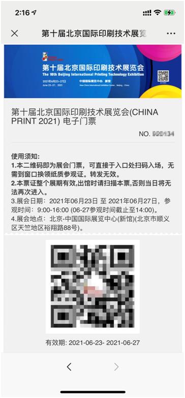 天辰招商主管35497China Print 2021预登记观众抽奖惊喜六连发即将开启!