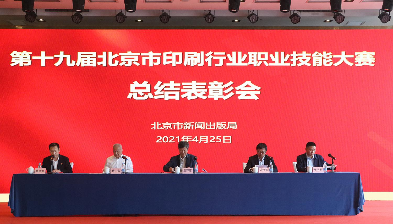 第十九届北京市印刷行业职业技能大赛总结表彰会